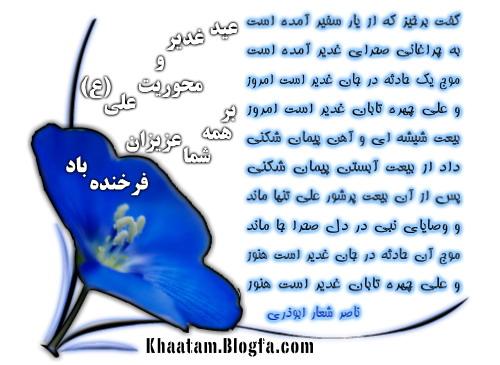 http://khaatam.persiangig.com/image/Ghadir.jpg
